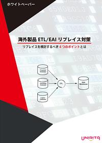 導入実績多数!数字で証明する、ETL/EAI製品をリプレイスした効果!