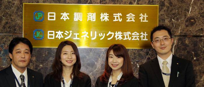ヘルプデスクの電話対応を短時間化|日本調剤株式会社様